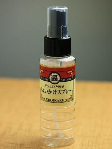 20120821spray-777