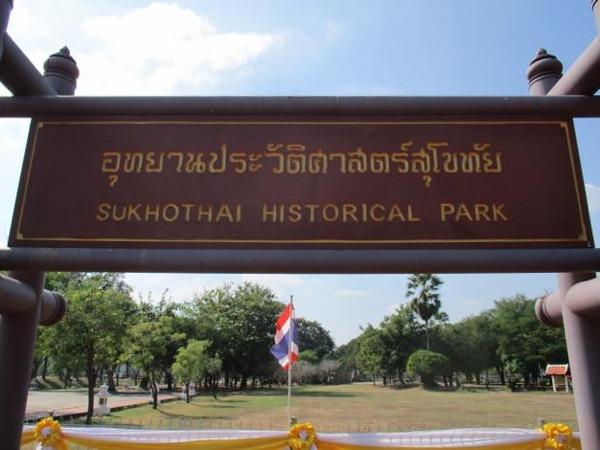 歴史公園看板