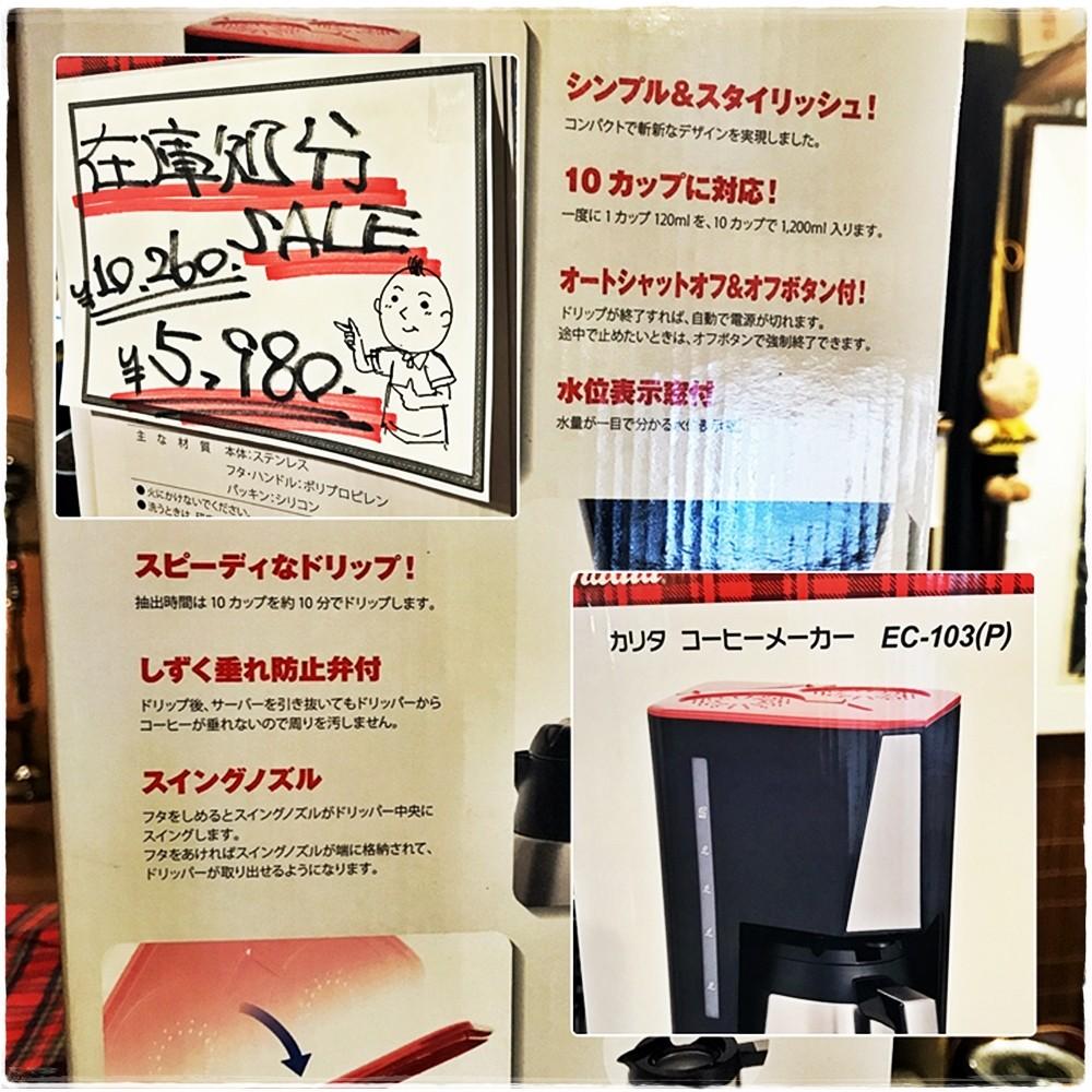 カリタ_コーヒーメーカー_EC-103(P)