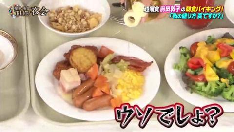 前田敦子のバイキング料理の盛り方が下品すぎる有吉弘行もメシ一緒に