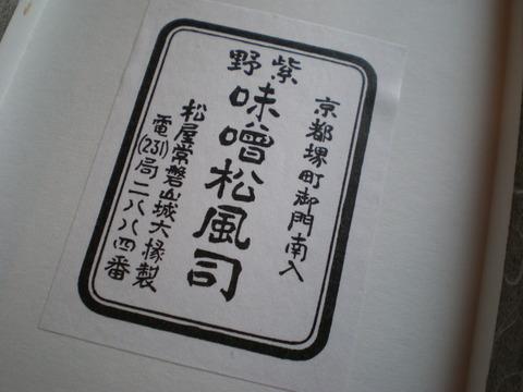 P5060385