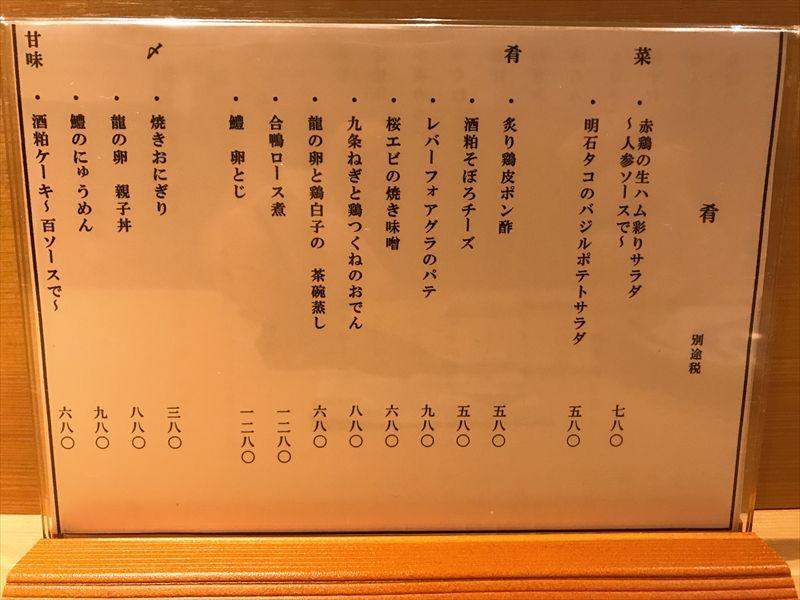 日本酒と焼鳥 百 福島店 (momo)09