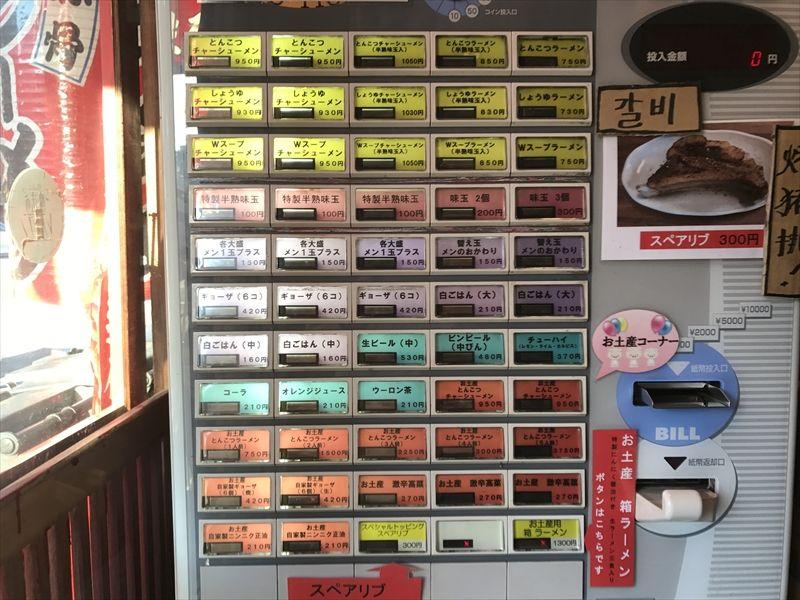 ラーメン無鉄砲大阪本店03