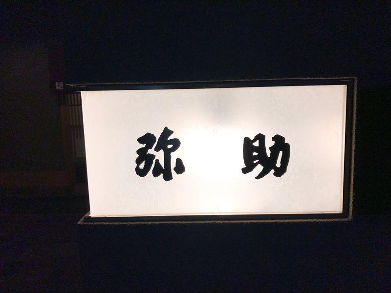 寿司処堺弥助01
