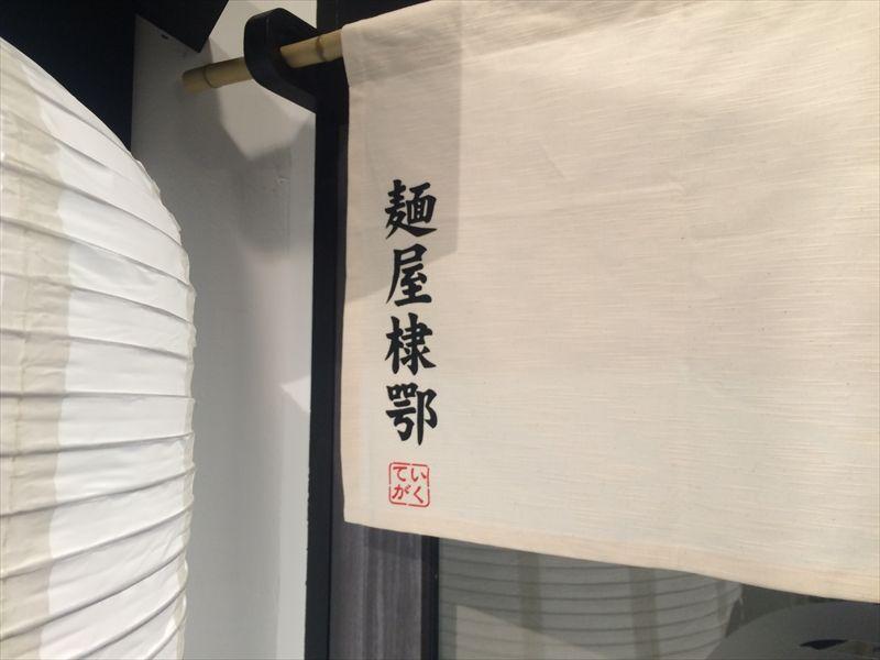 山系無双 城東烈火02