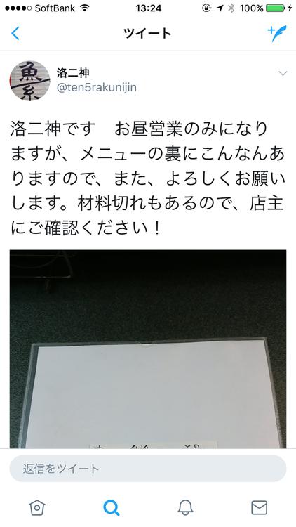 洛二神 (らくにじん)09