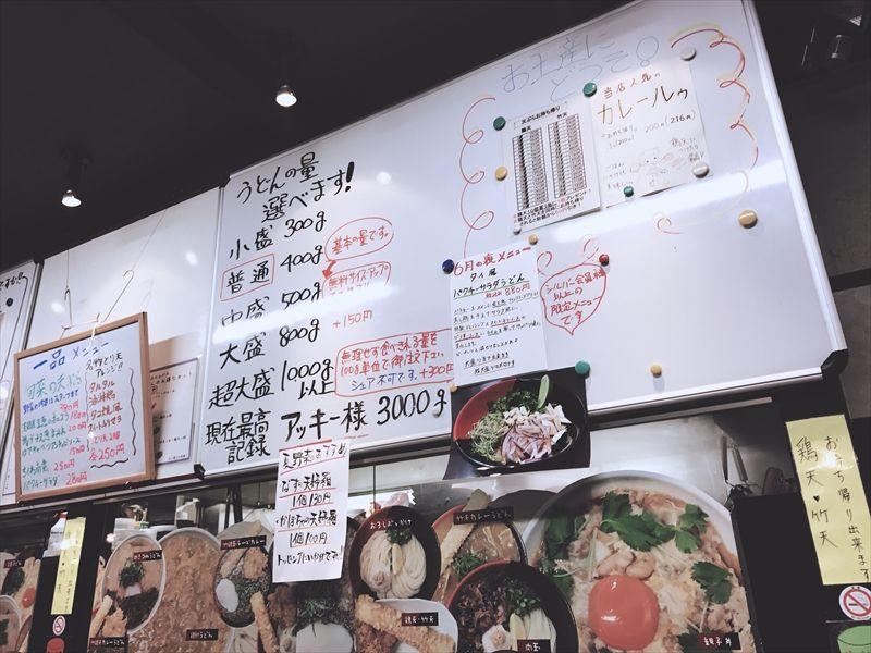 極楽うどん Ah-麺04