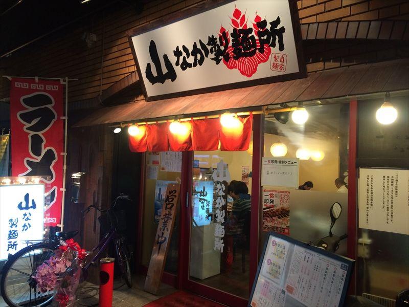 山なか製麺所 南森町01
