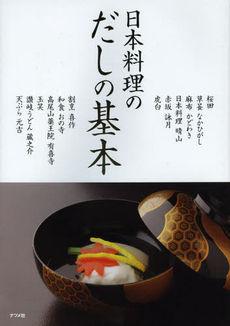 日本料理のだしの基本