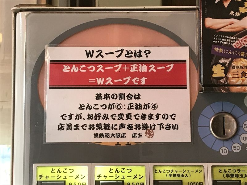 ラーメン無鉄砲大阪本店04