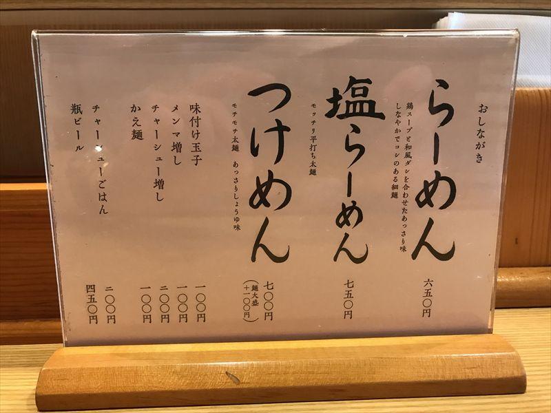 らーめん山崎麺二郎04