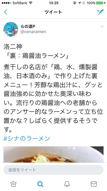 洛二神 (らくにじん)10