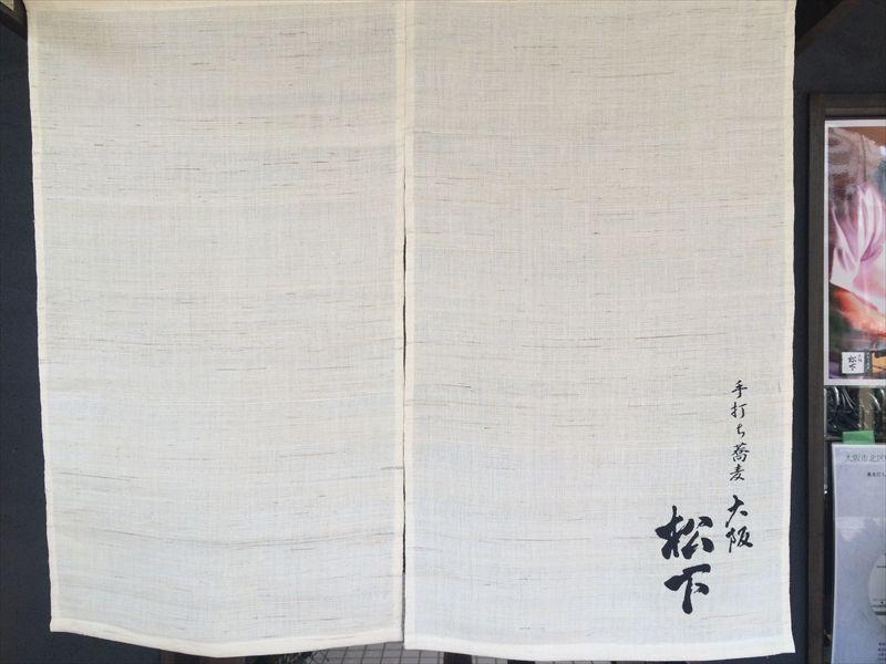 松下 (マツシタ)
