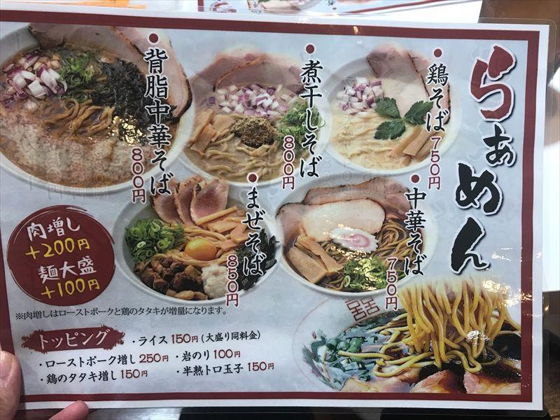 麺とかき氷 ドギャン03