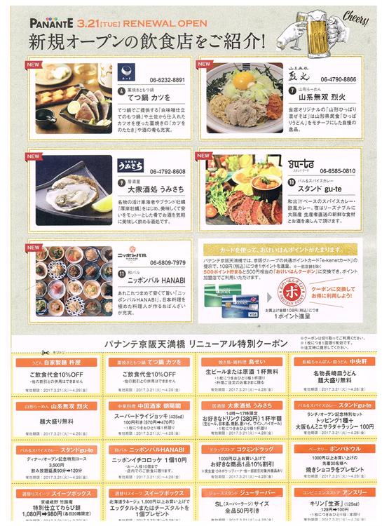 山系無双烈火パナンテ京阪天満橋店07