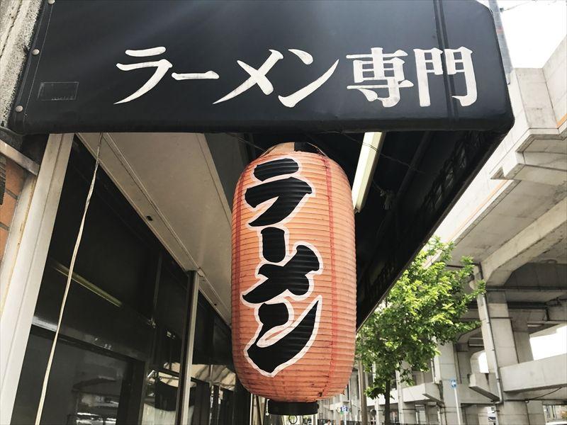 豊中麺哲03