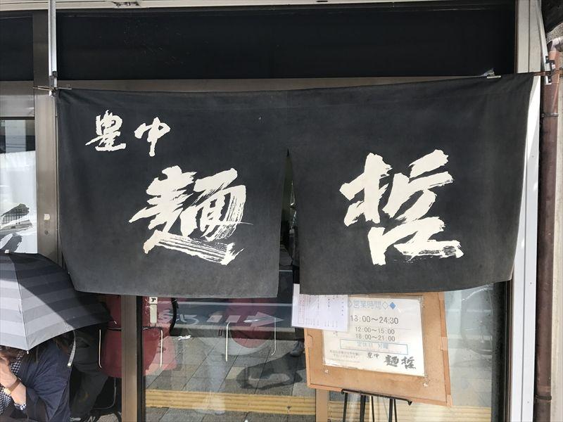 豊中麺哲02
