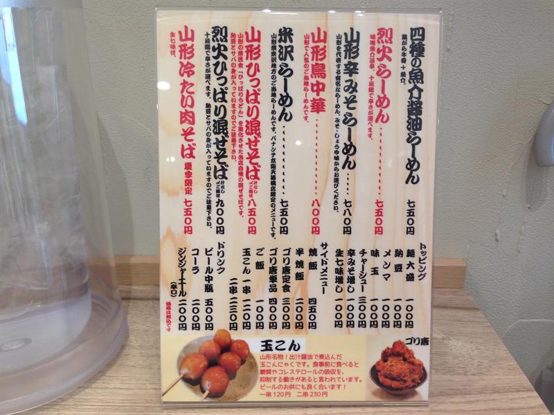 山系無双烈火パナンテ京阪天満橋店08