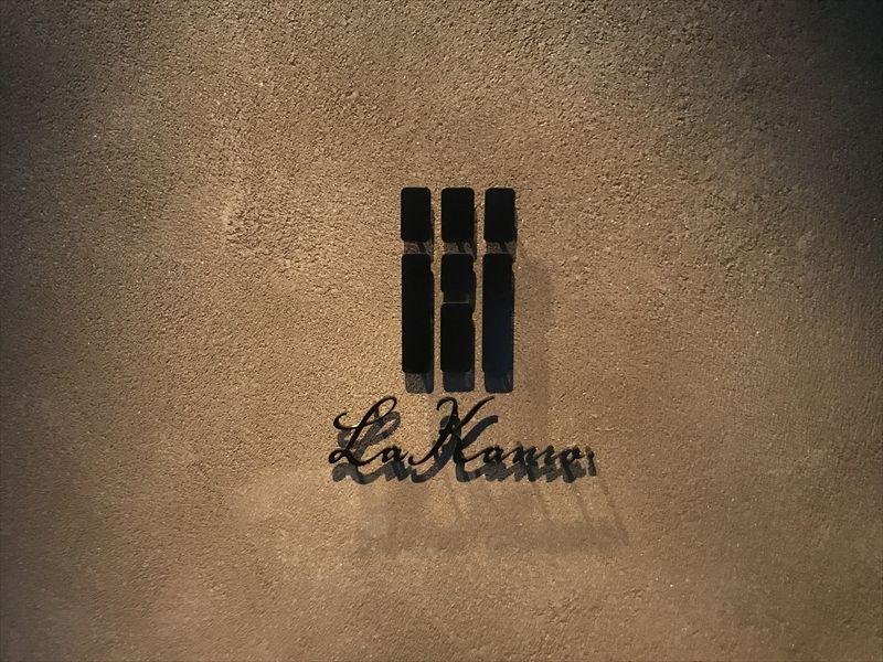 ラ カンロ(La Kanro)02