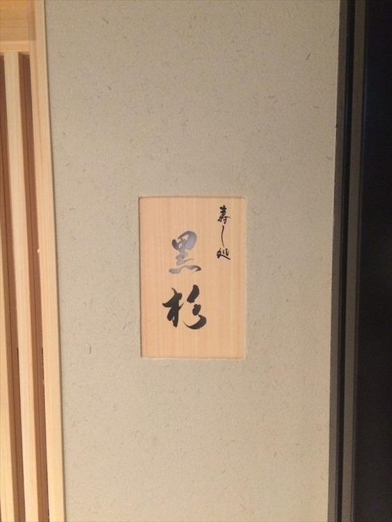寿し処 黒杉 ダイビル01