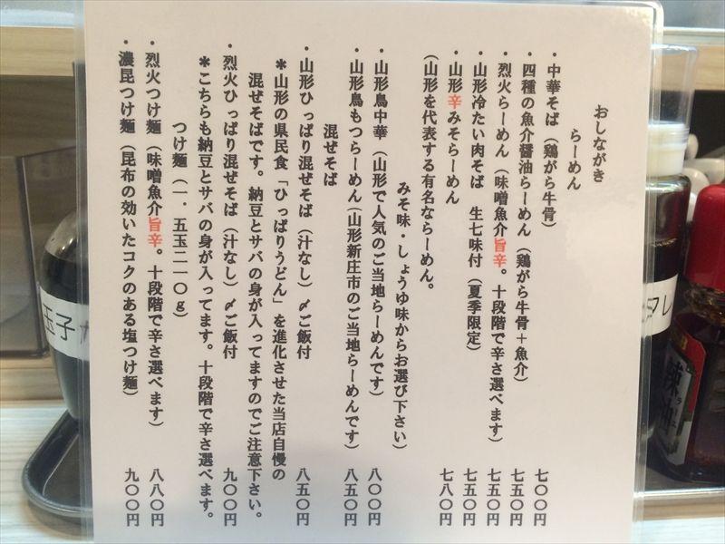 山系無双 城東烈火04