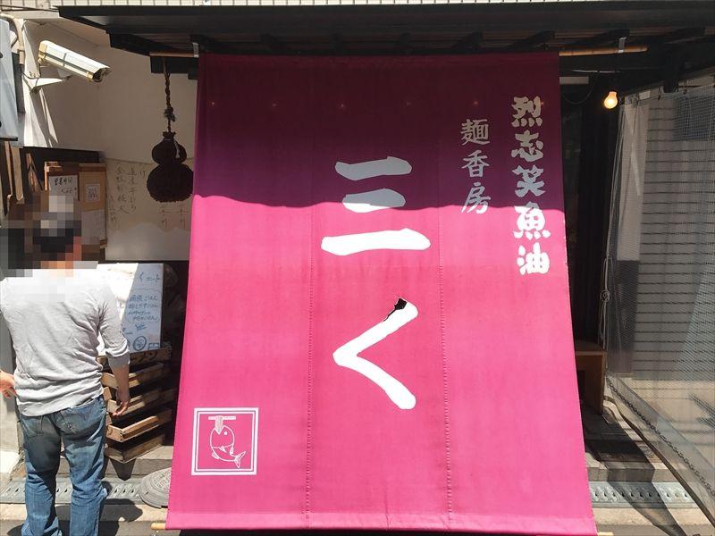 烈志笑魚油 麺香房 三く02