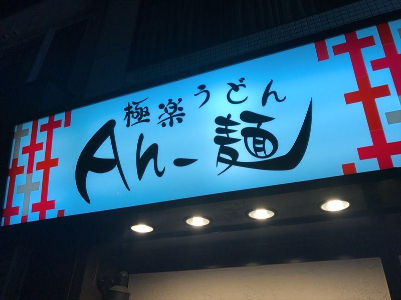 極楽うどん Ah-麺05