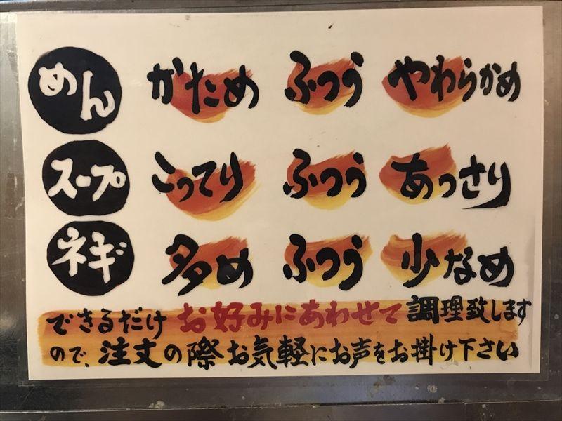 ラーメン無鉄砲大阪本店05
