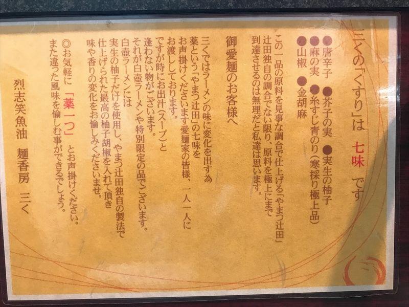 烈志笑魚油 麺香房 三く08