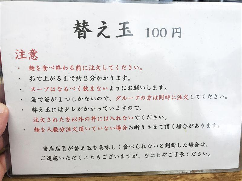 豊中麺哲05