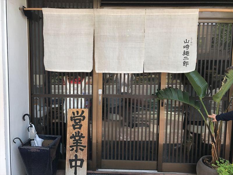 らーめん山崎麺二郎03