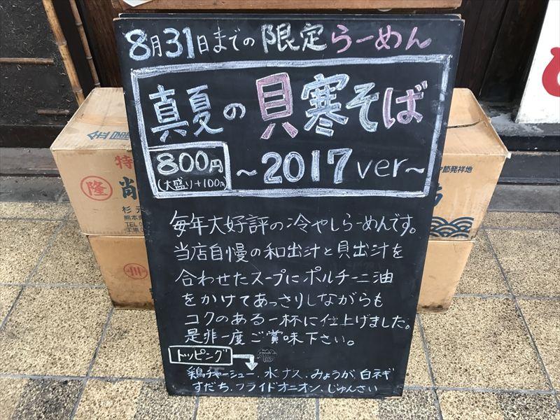 フスマにかけろ 中崎壱丁 中崎商店會1-6-18号ラーメン02