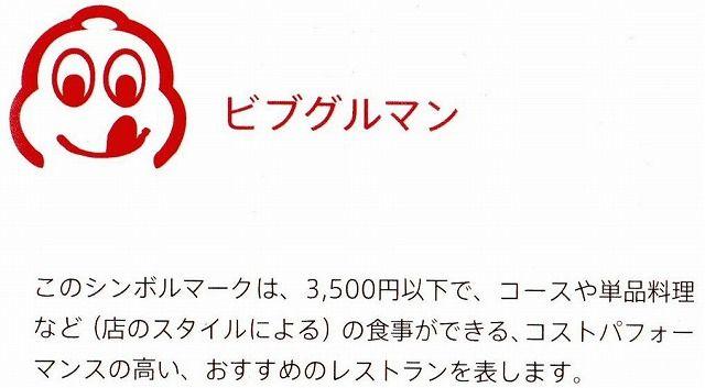 ビブグルマン 大阪 2015