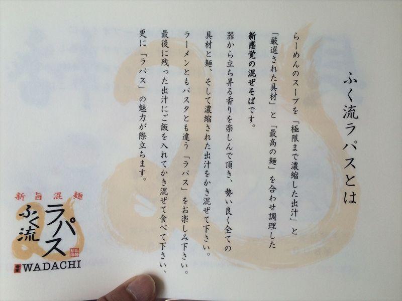 ふく流ラパス 分家 ワダチ02