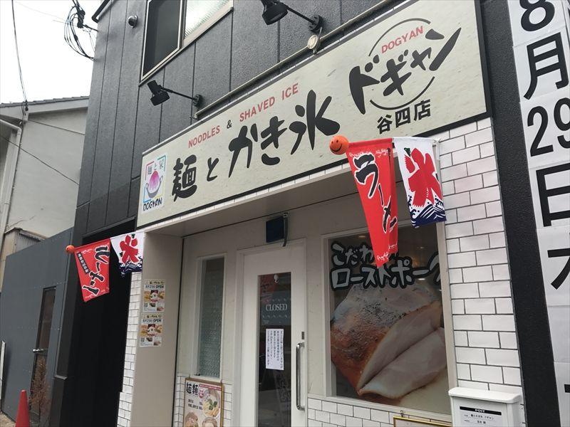 麺とかき氷 ドギャン02