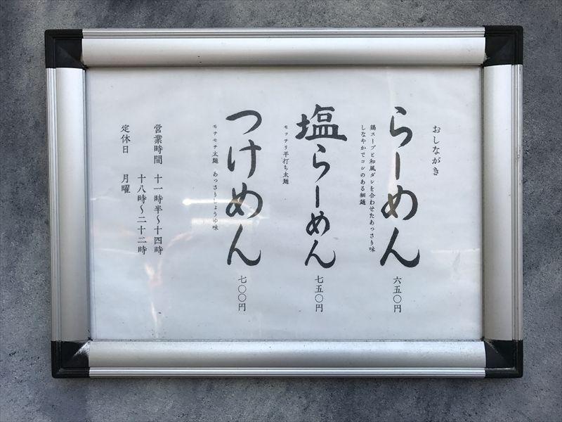 らーめん山崎麺二郎02