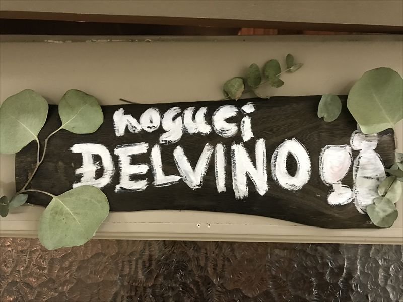 noguci DELVINO(ノグチデルビーノ)09