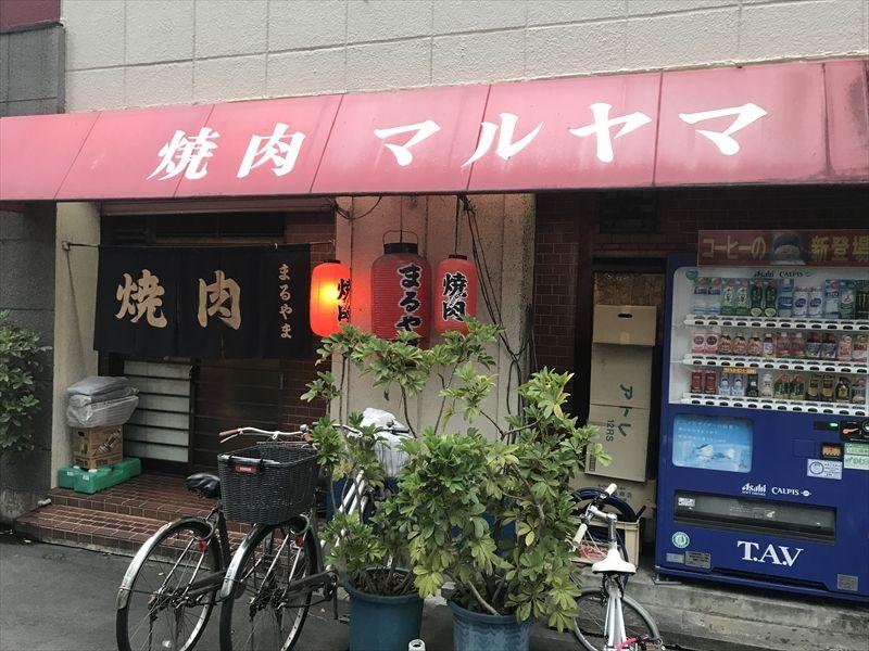 焼肉マルヤマ02