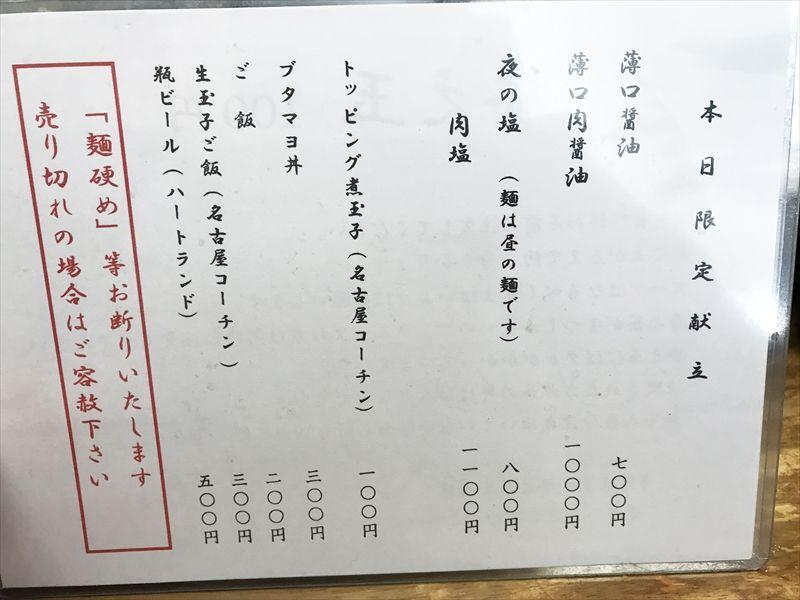 豊中麺哲04