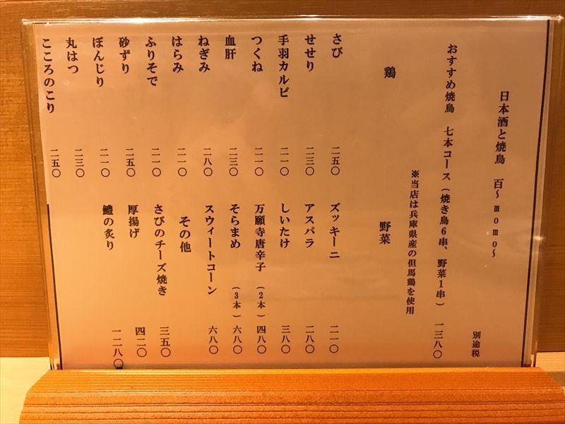 日本酒と焼鳥 百 福島店 (momo)08
