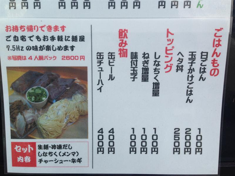 5Hz+ 超本店 04