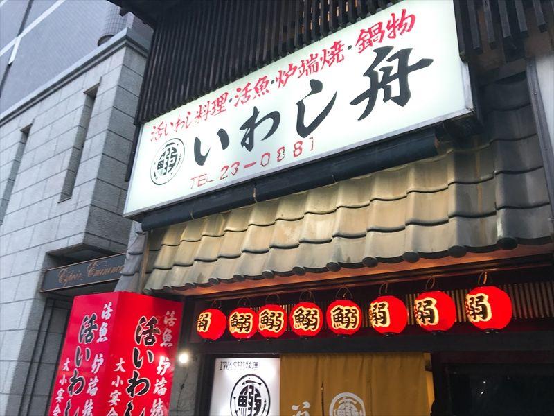 いわし舟01