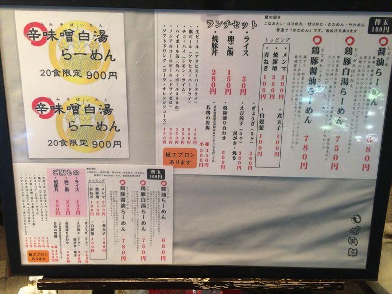山なか製麺所 南森町02