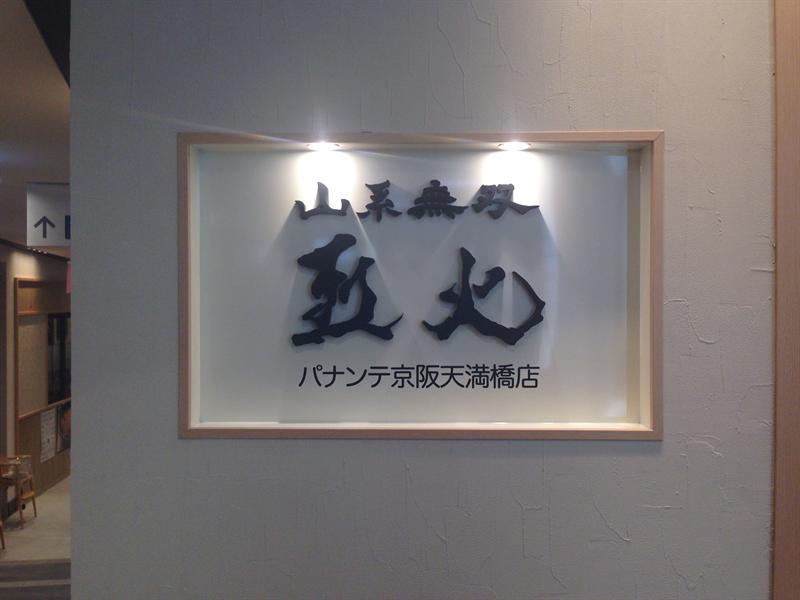 山系無双烈火パナンテ京阪天満橋店01