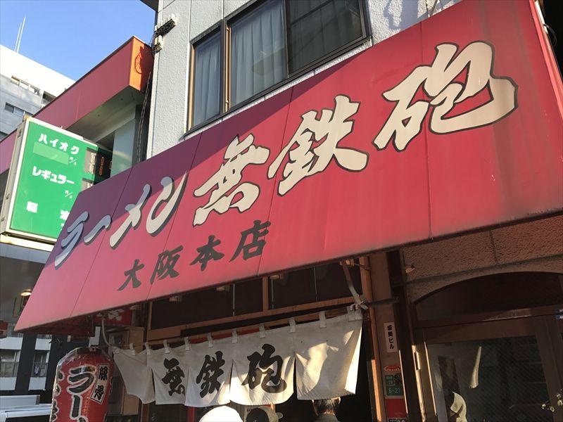 ラーメン無鉄砲大阪本店02