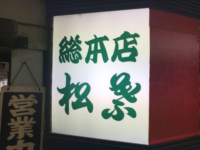 松葉総本店02