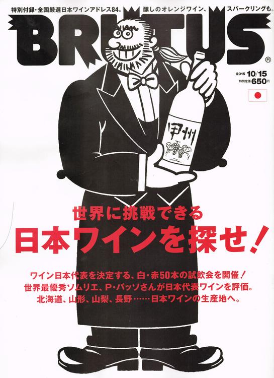 串と醸しカッシーワ01