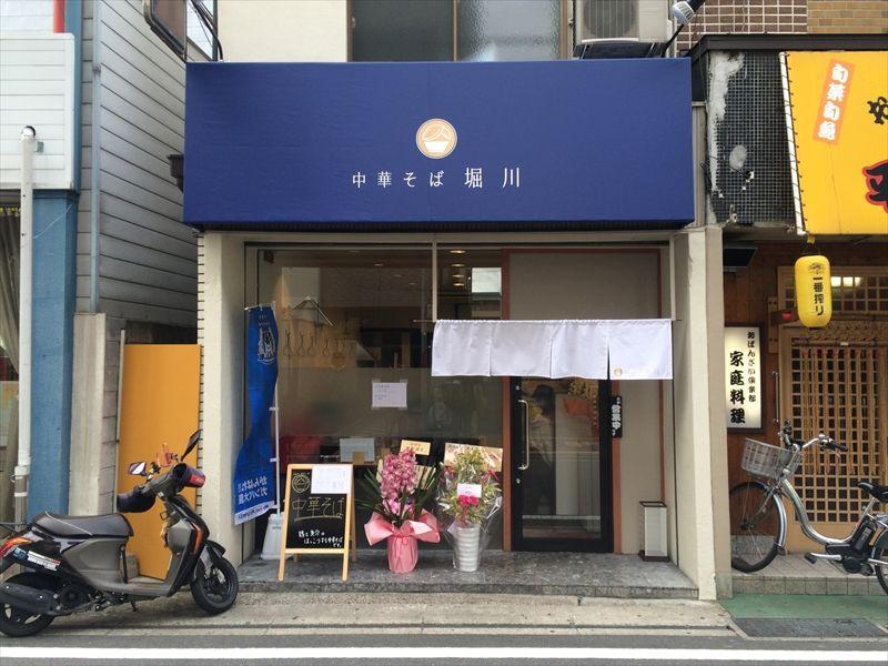 中華そば堀川01