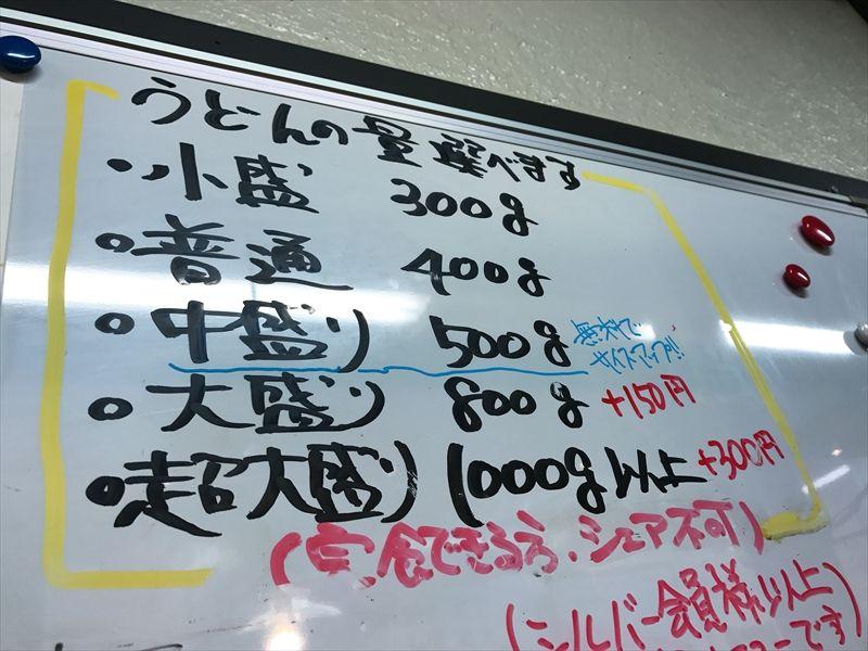 極楽うどん Ah-麺02