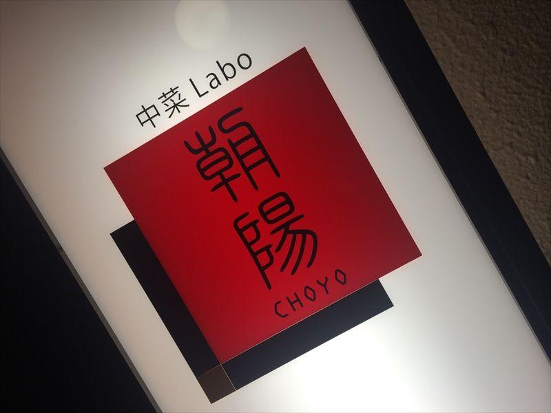 中菜Labo.朝陽01